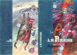"""Cover to A.M. Remizov """"Selected Work"""""""